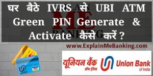 IVRS Se UBI ATM Green PIN Generate & Activate Kaise Kare ?