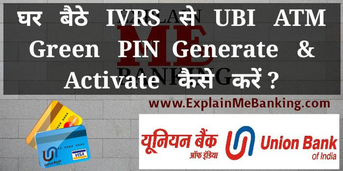 Ghar Baithe UBI ATM Green PIN Generate & Activate Kaise Kare ? Through IVRS