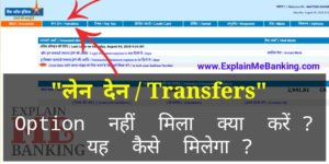 BOI Net Banking Transfer Wala Option Nahi Mila Kya Kare ?