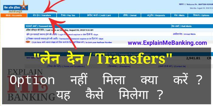 BOI Net Banking Transfer / लेन देन Wala Option Nahi Mila Kya Kare ? (BOI Online Transfers Option)