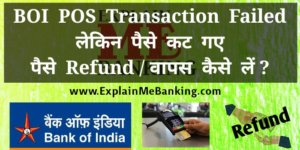 BOI POS Transaction Failed But Amount Debited Online Paise Refund / Wapas Kaise Le ?