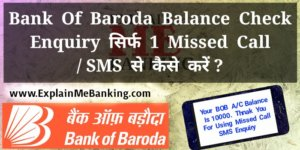 Bank Of Baroda Balance Check Enquiry Sirf 1 Missed Call / SMS Se Kaise Kare ?