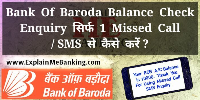 BOB Bank Of Baroda Balance Check Enquiry Sirf 1 Missed Call / SMS Se Kaise Kare ?