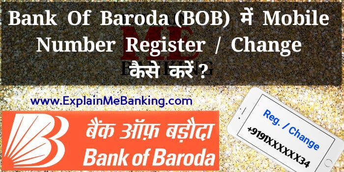 Bank Of Baroda Me Mobile Number Register / Change Kaise Kare ? Puri Jaankari