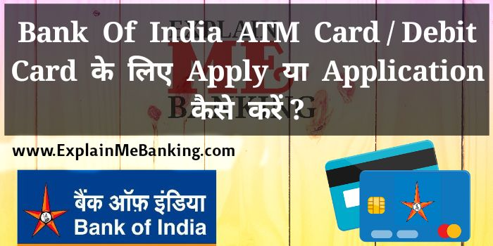 Bank Of India ATM Card / Debit Card Apply Application Kaise Kare ?