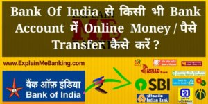 Bank Of India Online Money / Fund Transfer Kisi Ke Bhi Bank Account Me Kaise Kare ?