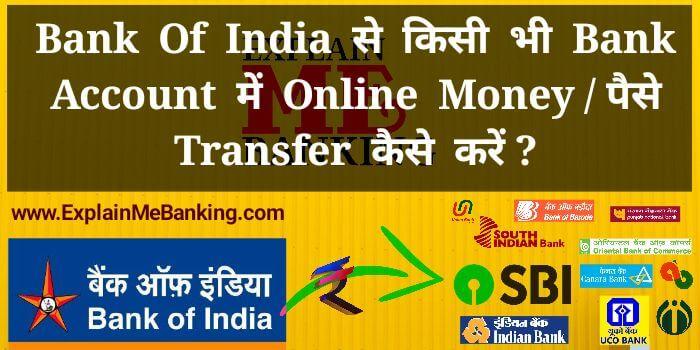 Bank Of India Online Money / Fund Transfer Kisi Ke Bhi Bank Account Me Kaise Kare ?