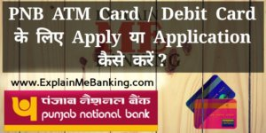 PNB ATM Card / Debit Card Apply Ya Application Kaise Kare ?