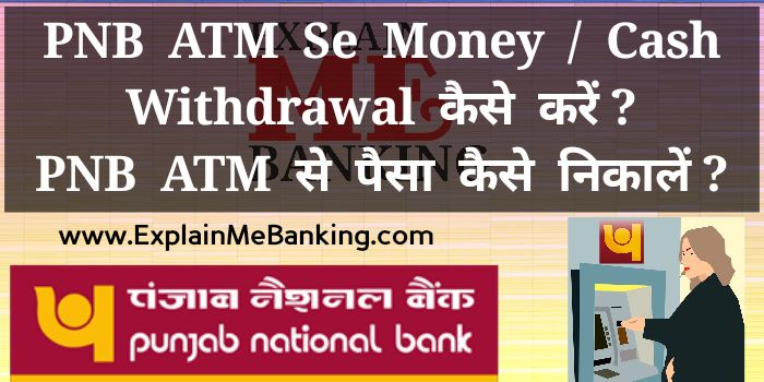 PNB ATM Se Paise Kaise Nikale ? How To Withdrawal Money From PNB ATM Machine In Hindi ?