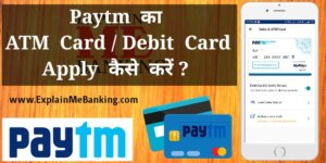 Paytm Debit Card / ATM Card Apply Kaise Kare?
