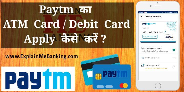Paytm Debit Card / ATM Card Online Apply Kaise Kare Through Paytm App?