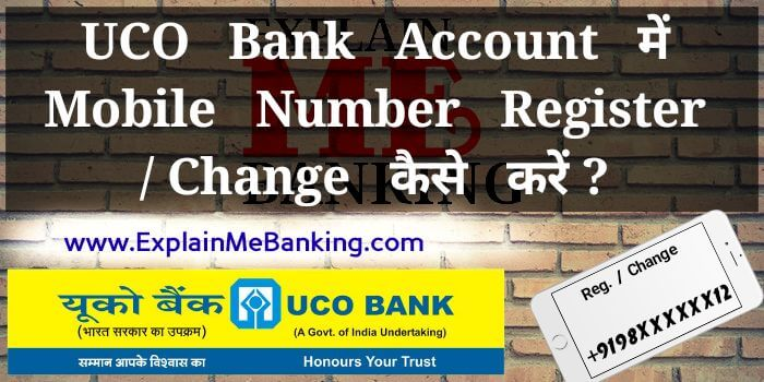 UCO Bank Me Mobile Number Register / Change Kaise Kare ? Puri Jaankari