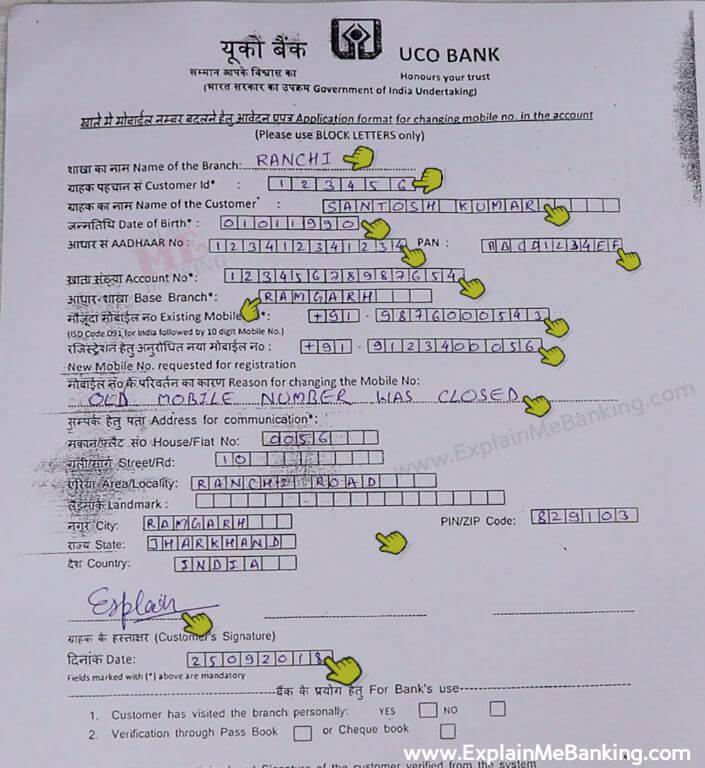 UCO Bank Mobile Number Registration Form