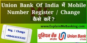 Union Bank Of India Me Mobile Number Register / Change Kaise Kare ?