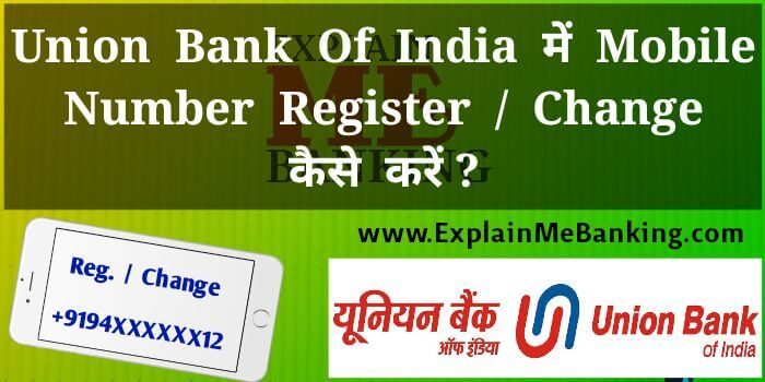 Union Bank Of India Me Mobile Number Register / Change Kaise Kare ? Puri Jaankari