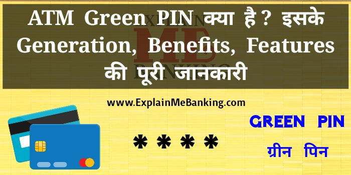 ATM Green PIN Kya Hai ? Iske Generation, Benefits And Features Ki Puri Jaankari