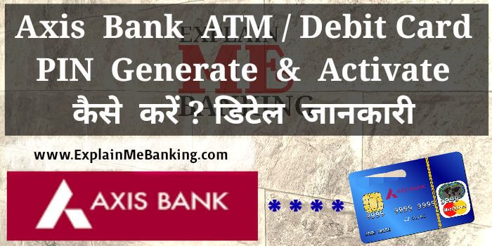 Axis Bank ATM PIN Generate & Activate Kaise Kare ? Jaankari In Hindi