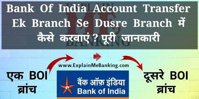 Bank Of India BOI Account Transfer One Branch Se Dusre Branch Me Kaise Karwaye ?