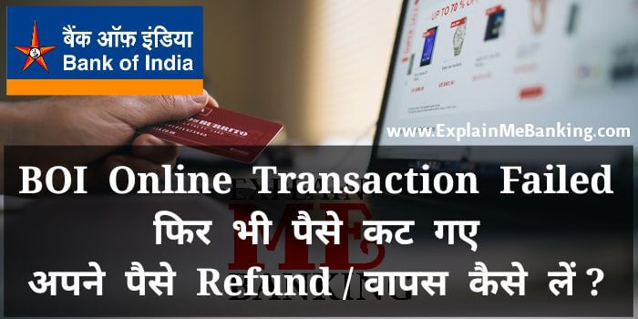 BOI Online Transaction Failed But Amount Debited Paise Refund / Wapas Kaise Le ?