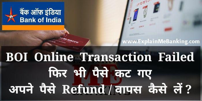 BOI Online Transaction Failed But Amount Debited Paise Refund / Wapas Kaise Le ?