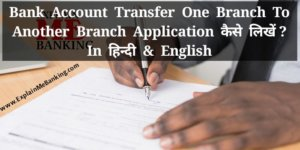 Bank Account Transfer Application Kaise Likhe ? In Hindi & English