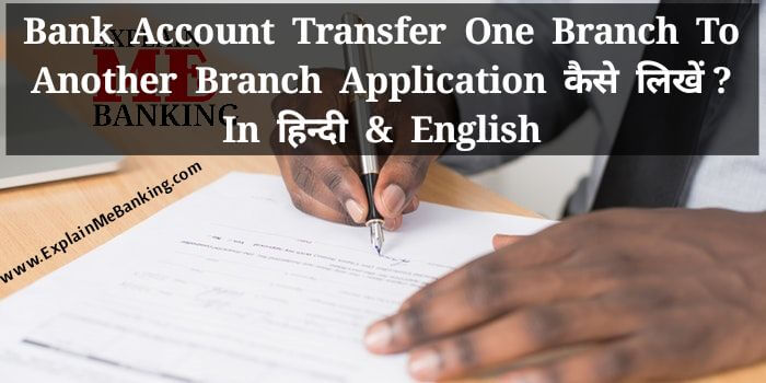Bank Account Transfer Application Kaise Likhe ? In Hindi And English