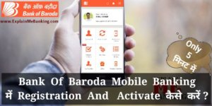 Bank Of Baroda Mobile Banking Registration & Activation