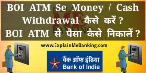 Bank Of India ATM Se Paise Kaise Nikale ? How To Withdrawal Money Form BOI ATM ?