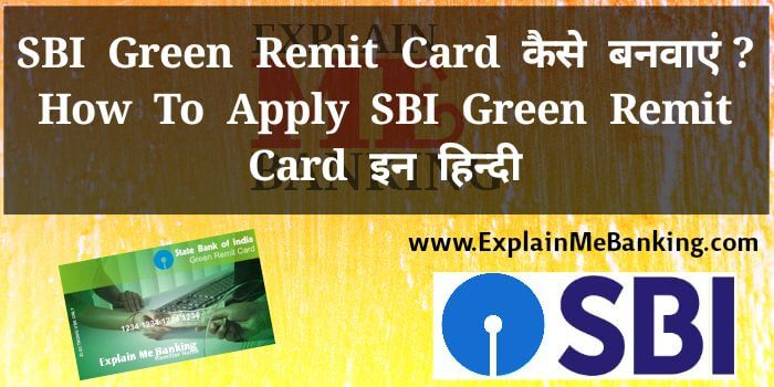 SBI Green Remit Card Kaise Banwaye ? How To Apply SBI Green Remit Card In Hindi