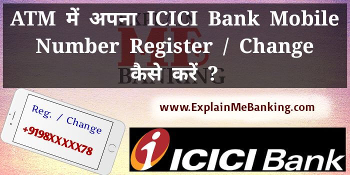 ICICI Bank Mobile Number Register / Change Kaise Kare ? Through ATM Machine