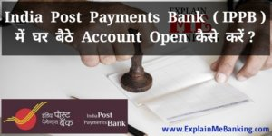 India Post Payment Bank (IPPB) Online Account Open Kaise Kare?