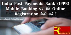 IPPB Mobile Banking Registration Ghar Baithe Kaise Kare?
