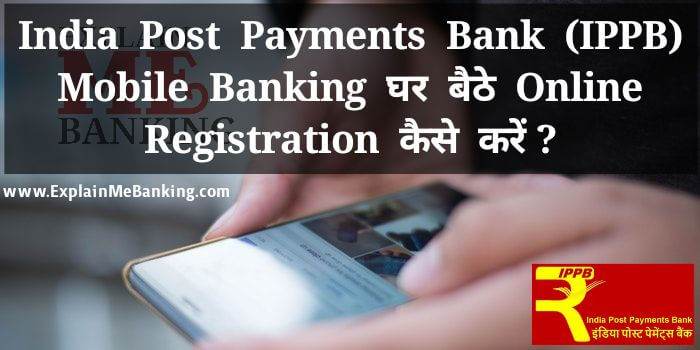 India Post Payment Bank IPPB Mobile Banking Registration Kaise Kare? Detail Jankari
