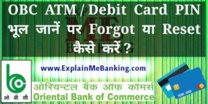 OBC ATM PIN Bhul Jane Par Ise Forgot / Reset Kaise Kare ?
