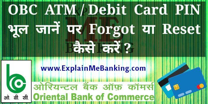 OBC ATM PIN Bhul Jane Par Ise Forgot / Reset Kaise Kare ? Puri Jaankari
