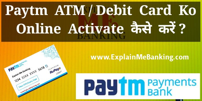 Paytm ATM Card / Debit Card Activate Kaise Kare? How To Activate Paytm ATM Card?