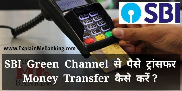 SBI Green Channel Fund / Money Transfer Karne Ka Pura Process In Hindi