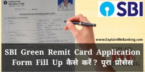 SBI Green Remit Card Application Form Fill Up Kaise Kare ?