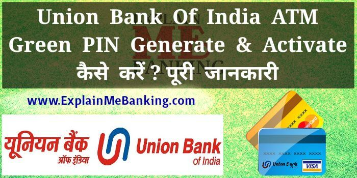 Union Bank Of India UBI ATM PIN Generate & Activate Kaise Kare ?