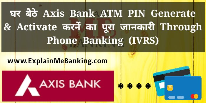 Axis Bank ATM PIN Generation & Activation In Hindi Through Phone Banking (IVRS)