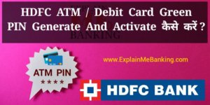HDFC ATM PIN Generate & Activate Kaise Kare ?