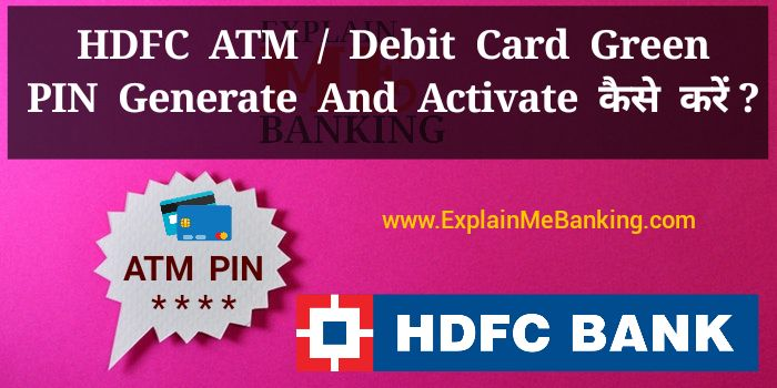 HDFC ATM PIN Generate & Activate Kaise Kare ? Through SMS