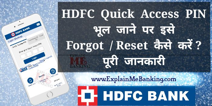 HDFC Quick Access PIN Forgot / Reset Kaise Kare ? HDFC MobileBanking