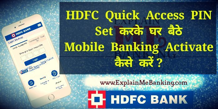 HDFC Quick Access PIN Set Kaise Kare ? Activate HDFC MobileBanking