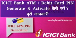 ICICI ATM PIN Generate & Activate Kaise Kare ?