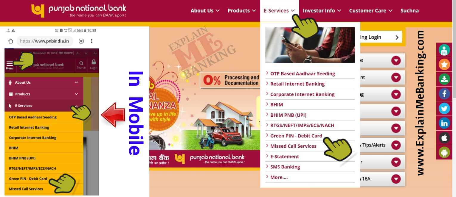 Online PNB ATM PIN Generation