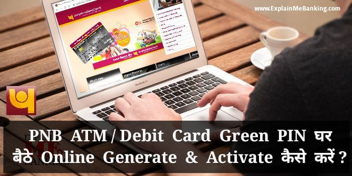 Ghar Baithe Online PNB ATM PIN Generate & Activate Kaise Kare ? Without Net Banking