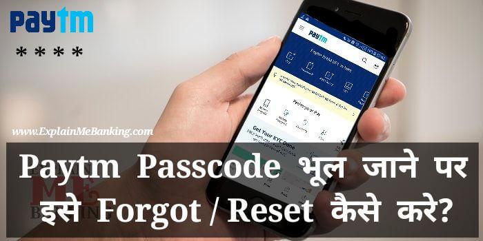 Paytm Passcode Bhul Jane Par Ise Forgot / Reset Kaise Kare? Puri Jankari