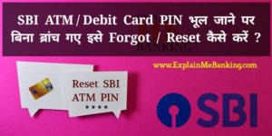SBI ATM PIN Bhul Jane Par Forgot / Reset Kaise Kare ?