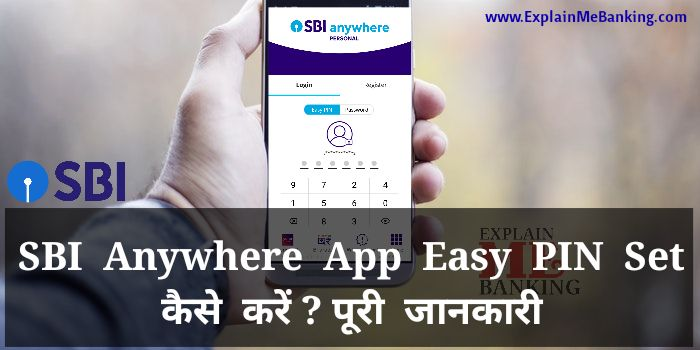 SBI Anywhere App Easy PIN Set Kaise Kare? Puri Jankari SBI Mobile Banking